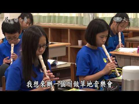 Wufu Elementary School