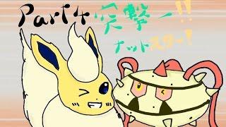 【ポケモンORAS】突撃ー!! ナットスター! Part4【ゆっくり実況】