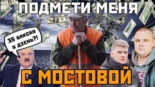 НА ГРАНИ ВЫМИРАНИЯ! СВИНСКОЕ отношение к рабочим в Беларуси! / Особое мнение