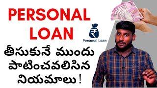 Personal Loan Details in Telugu ( పర్సనల్ లోన్ )- Kowshik Maridi | IndianMoney Telugu