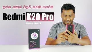 Redmi K20 Pro Unboxing in Sri Lanka