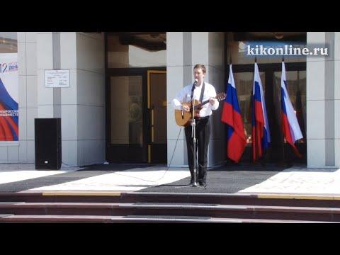 Концерт в честь Дня России - 2020