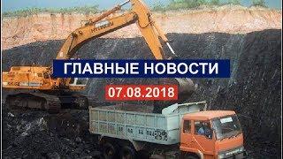 Главные новости. Выпуск от 07.08.2018