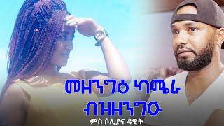 Jayo Truth - መዘንግዕ ካሜራ ብዝዘንግዑ ምስ ሶሊያና ዳዊት |Camera prank With Actor soliana dawit Eritrea 2020
