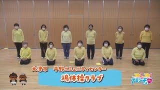 大津市で体操をやるなら!「鳰体操クラブ」大津市 平野コミュニティセンター