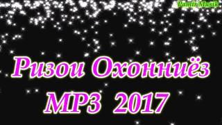Ризо - МР3 - 2017