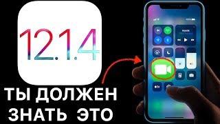 Apple iOS 12.1.4 РЕЛИЗ – что нового ? Полный и честный обзор !