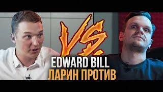 ЛАРИН ПРОТИВ - ЭДВАРД БИЛ (EDWARD BIL)