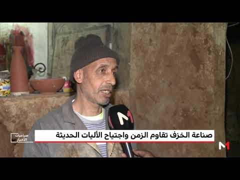 العرب اليوم - شاهد: صناعة الخزف حرفة تقاوم الزمن واجتياح الآلات الحديثة