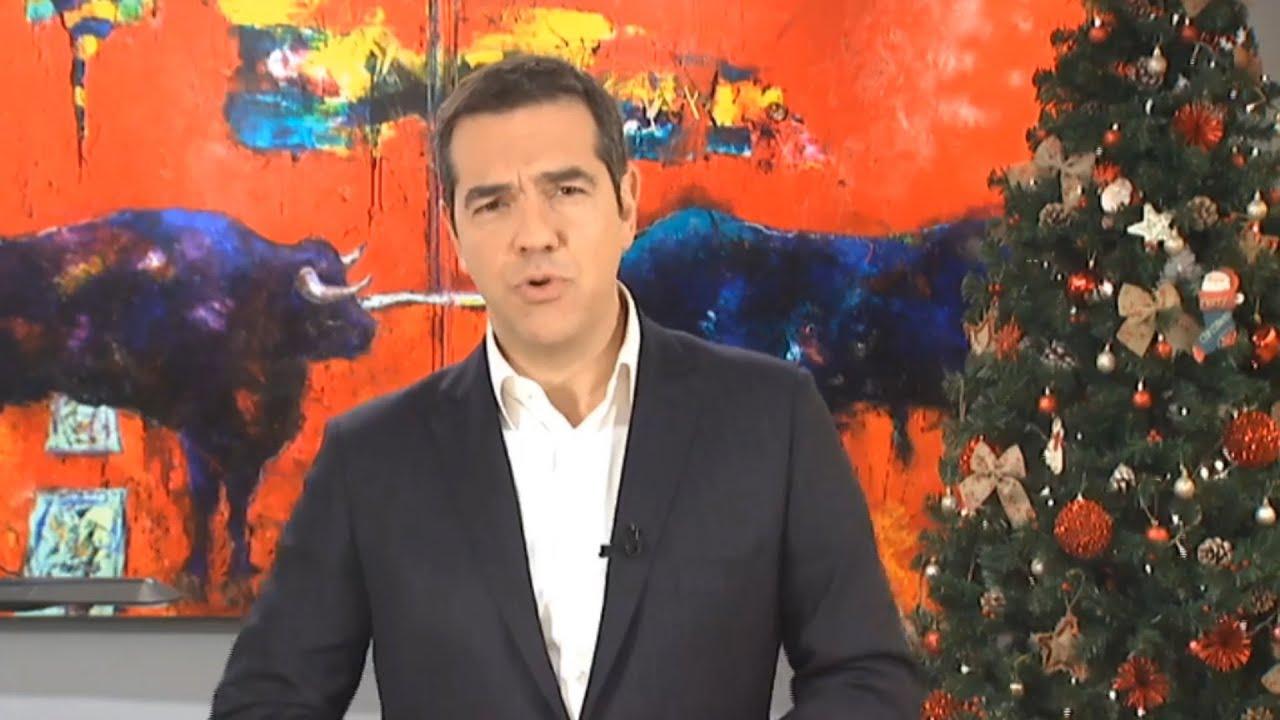 Πρωτοχρονιάτικο Μήνυμα του Αλέξη Τσίπρα, Προέδρου του ΣΥΡΙΖΑ – Προοδευτική Συμμαχία
