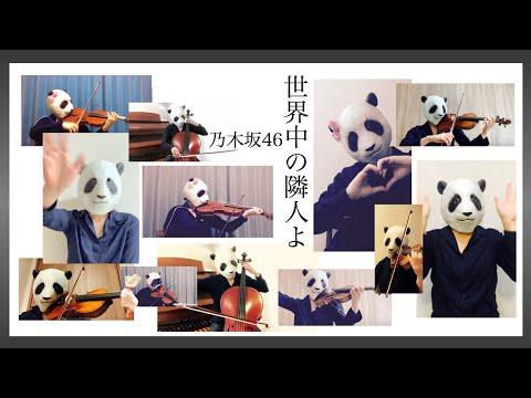 世界中の隣人よ - 乃木坂46 by PANDAYAyoutube thumbnail image