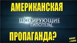 РАЗОБЛАЧЕНИЕ! Американская пропаганда, раскрываю вам всю правду телевидения! #606 Алекс Простой
