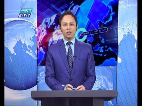 09 PM News || রাত ০৯টার সংবাদ || 19 January 2021 || ETV News