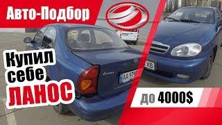 #Подбор UA Kiev. Подержанный автомобиль до 4000$. ЗАЗ Lanos.