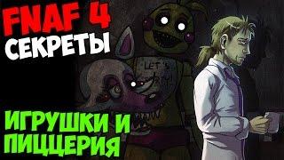 Five Nights At Freddy's 4 - ИГРУШКИ И ПИЦЦЕРИЯ