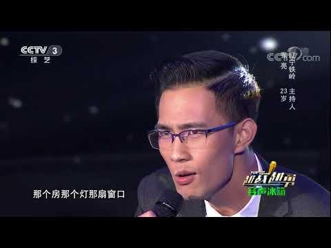 20171020 越战越勇 为梦唱响