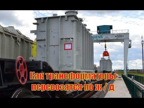 Негабаритные перевозки тяжеловесных трансформаторов ЦЖТН по железной дороге