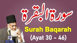 Bayan ul Quran HD - 007 - Sura Baqarah 30 - 46 (Dr. Israr Ahmad)