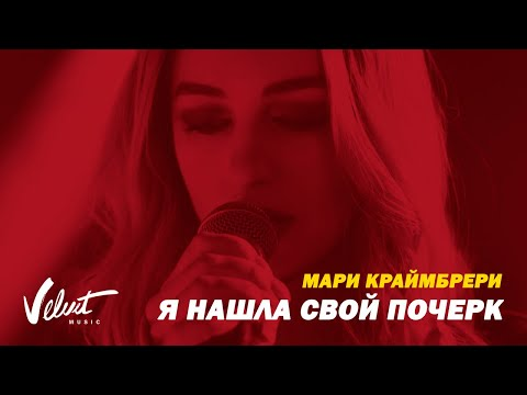 Мари Краймбрери - Я Нашла Свой Почерк (Video Edit)