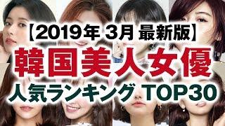 韓国美人女優 人気ランキング TOP30【2019年3月最新版】