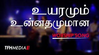 உயரமும் உன்னதமுமான | UYARAMUM UNNATHAMUM | TAMIL CHRISTIAN WORSHIP SONG