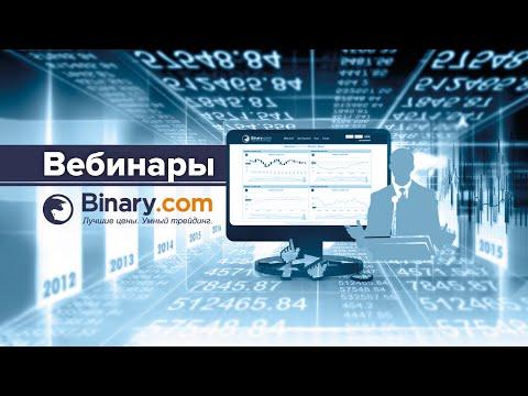 Стратегии и вашим и нашим на бинарных опционах