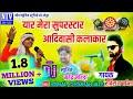 Yar Mera Superstar Adivasi Kalakar || Parul Rathva, Raviraj Baghel || Mp Superhit Adivasi Timli 2018