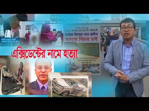 Ekusher Chokh Ep-181 || এক্সিডেন্টের নামে হত্যা || 15 February 2020 || Ekusher Chokh