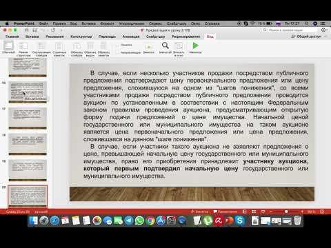Проведение торгов по 178 ФЗ « О приватизации государственного и муниципального имущества»