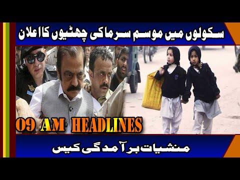 News Headlines | 09:00 AM | 14 December 2019 | Lahore Rang