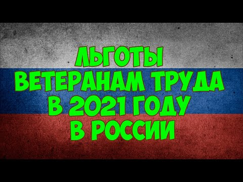 Льготы ветеранам труда в 2021 году в России
