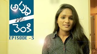 appu wife of venky telugu web series II Episode -3 II Red Chillies II