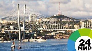 Столица ДФО, Русский мост и авто без ГЛОНАСС. Чем примечателен Владивосток - МИР 24