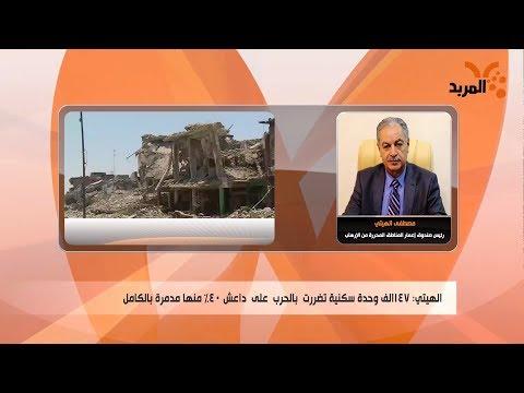 شاهد بالفيديو.. ما عدد المساكن المتضررة جراء الحرب على داعش وكم  تتطلب لاعمارها؟ #المربد