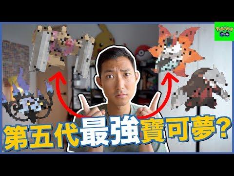 pokémon go第五代最強寶可夢?