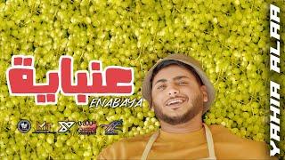 E'nabaya - Yahia Alaa [Official Music Video] | EXCLUSIVE | كليب عنبايه - يحيي علاء 2021 تحميل MP3