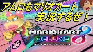 【マリオカート8デラックス】アムロがマリオカート8DXで戦うぜ!【実況】
