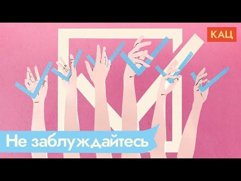 Почему ваш голос на выборах — это проблема для путинской системы / @Максим Кац
