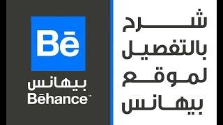 شرح موقع بيهانس بالتفصيل :: Behance