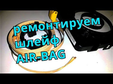 Ремонт шлейфа AIR BAG