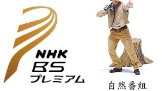 NHKBSプレミアムCommercial