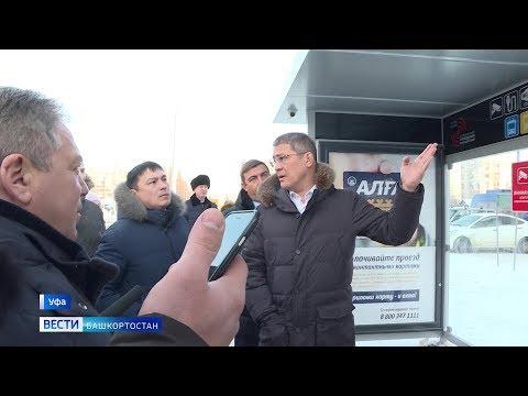 Радий Хабиров протестировал «умные» остановки и ознакомился с системой «Безопасный город» в Уфе