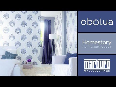Видео Marburg Homestory