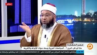 التحذير من فتنة شحرور ومنصور الكيالي وعدنان إبراهيم  د. محمد الصغير