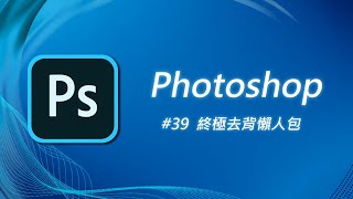 Photoshop 基礎教學 39:面對頭髮、樹葉等複雜圖案,你選對去背方法了嗎?