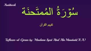 60-Surah Mumtahna Tafseer