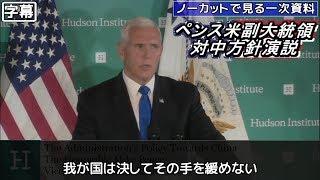 【日本語字幕】ペンス米副大統領 対中方針演説 (2018)【ノーカット】
