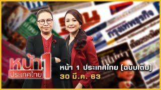 หน้า 1 ประเทศไทย | 30 มี.ค. 63  | FULL | NationTV22