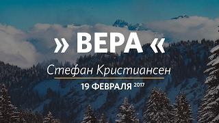 Церковь «Слово жизни» Москва. Воскресное богослужение, Стефан Кристиансен 19.02.17