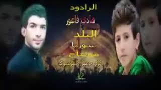 تحميل و مشاهدة افضل رواديد صغار في العالم الشيعي اصوات رؤعه لاتفوتكم 2017 YouTube MP3